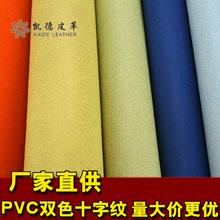厂家直销PVC双色十字纹小牙签纹人造革 钱包内里相册狗亚体育官方网面料