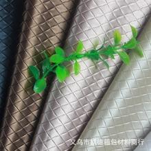 厂家直销半PU菱形方格狗亚体育官方网 高档移门软包背景墙装饰皮料人造革