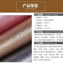 PU皮革 无纺布人造革 装饰皮革面料 超纤皮革软 金蔥粉皮革