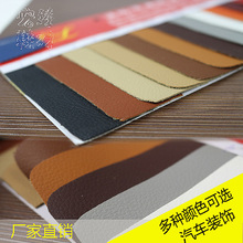宏臻鞋材荔枝纹PVC汽车革沙发坐垫0.6mm鱼鳞底布K220
