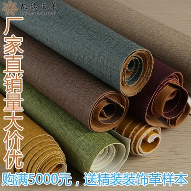 厂家直销半PU加厚布纹皮革 无味耐磨沙发咖啡屋KTV卡座人造