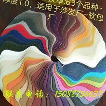 丝光绒吊串,软包皮革、沙发皮革,批发零售 价格优惠