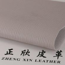 正欣PVC,牙签纹 仿棉绒底1.1mm 适用于箱包手袋,鞋革等