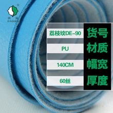 厂家直销半PUDE90荔枝纹皮革面料汽车装具用品合成革沙发革