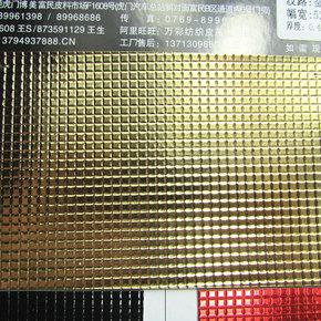 金属小方格压纹