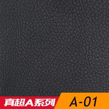 专用汽车皮革真超A系列A-01(38元/码 多种车型)