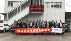档口贸易商组团走进华夏与永泰安