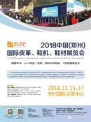 走进河南-睢县丨精准的制鞋行业信息—先睹为快!