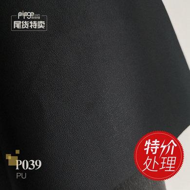 【特价处理】0.55mm PU包装革 DE43纹水刺布