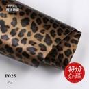 【特价处理】豹纹  0.6mm  PU