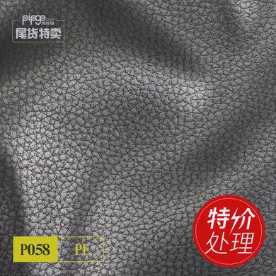 【特价处理】大荔枝 PU 0.9 含浸背涂 电子包装