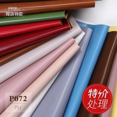 【特价处理】PU 1.3mm 针织起毛布 手机皮套