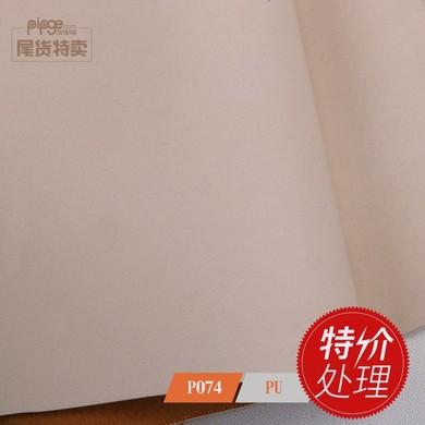 【特价处理】PU 箱包革贝斯 1.3mm 剥离2.0kg,环保