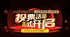 中国最具人气人造革供应商50强和人造革工厂30强评选活动