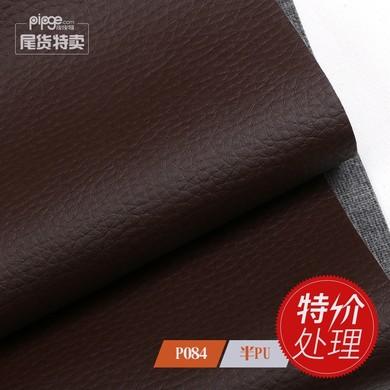 【特价处理】B31 0.9mm 半Pu 沙发用