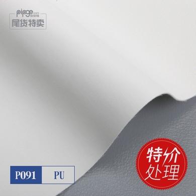 【特价处理】雨丝纹 白色 0.5mm Tc细布底
