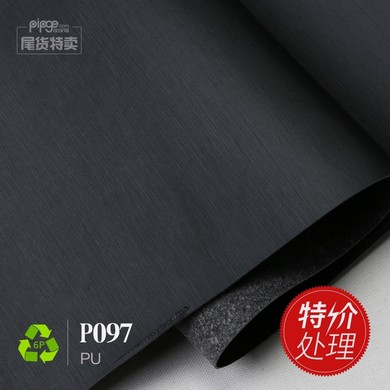 【特价处理】B242雨丝纹  0.6mm 过6p环保 pu 黑色