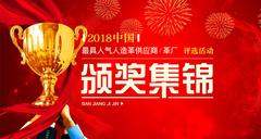 2018年度最具人气革厂与贸易商评选活动颁奖集锦