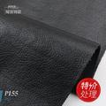 【特价处理】PU 箱包用 荔枝纹 0.85厚 高温高压黑底