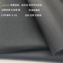 PVC铁辊工艺蓝球、钻石纹 纹路清晰立体饱满1.0牛津布